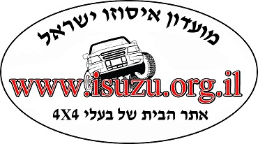מועדון איסוזו ישראל - Tal Jeep Trip Group